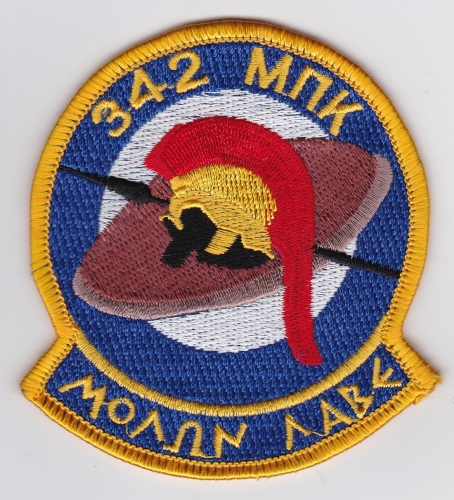 Greek Patch Hellenic Air Force 342 MOIPA AW Squadron Mirage F 1