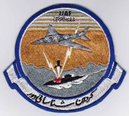IIAF Patch Sqn Imperial Iranian Air Force Anti Submarine 5 Inch