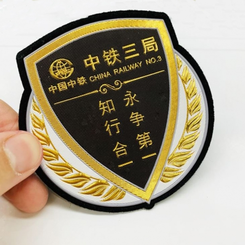 Railway Arm Patch